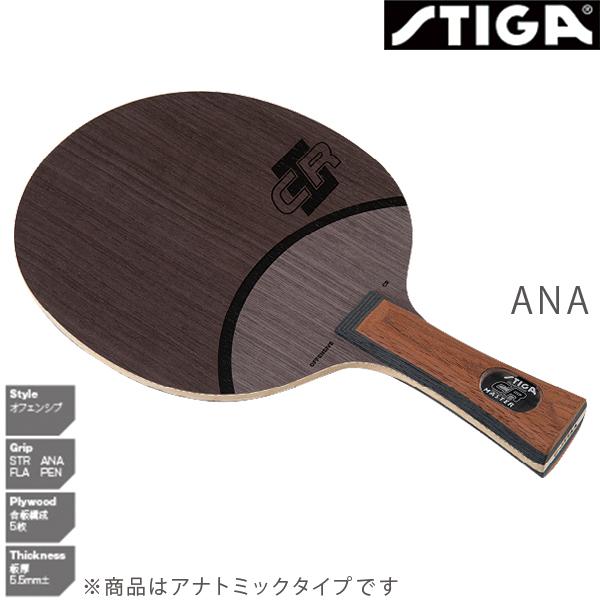 【8月度 月間優良ショップ受賞】STIGA(スティガ) オフェンシブ CR WRB OFFENSIVE CR ANA 2035-2 卓球ラケット オフェンシブ アナトミック