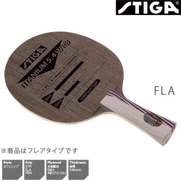 【8月度 月間優良ショップ受賞】STIGA(スティガ) チタニウム 5.4 WRB TITANIUM 5.4 WRB FLA 2091-4 卓球ラケット オフェンシブ フレア