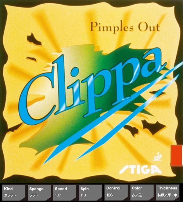STIGA(住宿蛾)CLIPPA/剪刀乒乓球橡胶表软件橡胶乒乓球用品[9808-1/9808-2/9808-3/9809-1/9809-2/9809-3]