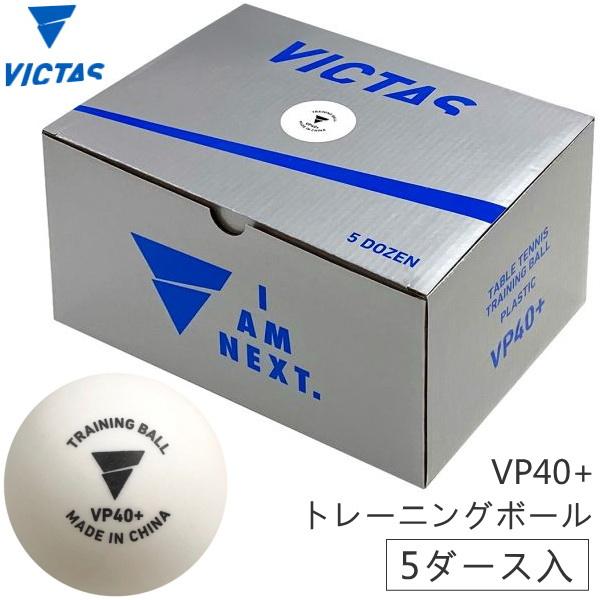 VICTAS 卓球ボール プラスチックボール 蔵 大決算セール トレ球 ヴィクタス VP40+ 練習球 5ダース入 60球 015500 トレーニングボール