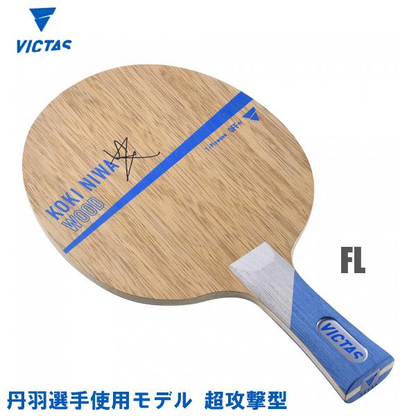 VICTAS(ヴィクタス) Koki Niwa Wood 丹羽孝希 FL(フレア) 卓球ラケット 027204