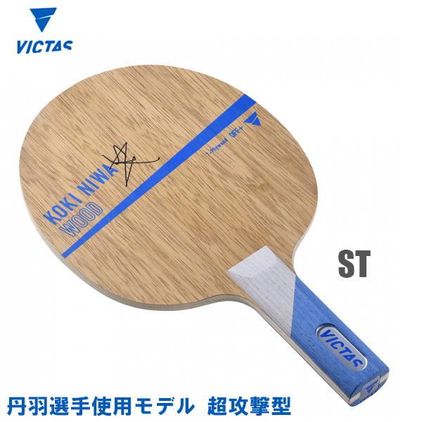 VICTAS(ヴィクタス) Koki Niwa Wood 丹羽孝希 ST(ストレート) 卓球ラケット 027205