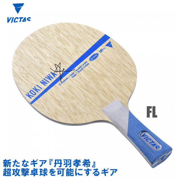 VICTAS(ヴィクタス) Koki Niwa 丹羽孝希 FL(フレア) 卓球ラケット 027804