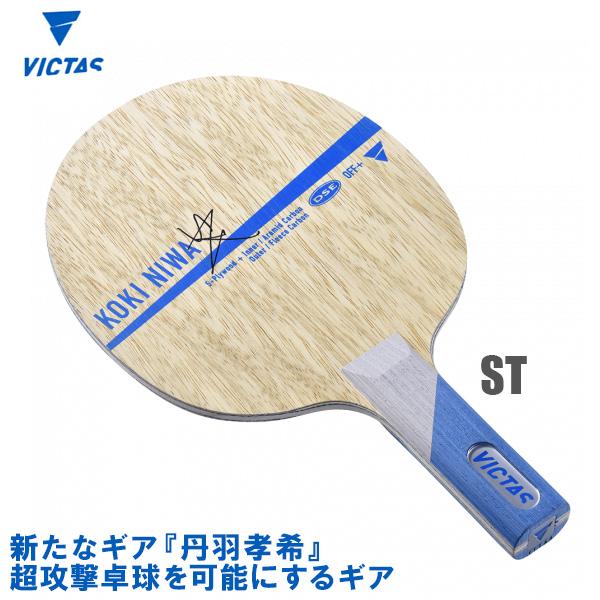VICTAS(ヴィクタス) Koki Niwa 丹羽孝希 ST(ストレート) 卓球ラケット 027805
