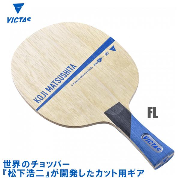 VICTAS(ヴィクタス) Koji Matsushita 松下浩二 FL(フレア) 卓球ラケット 028004