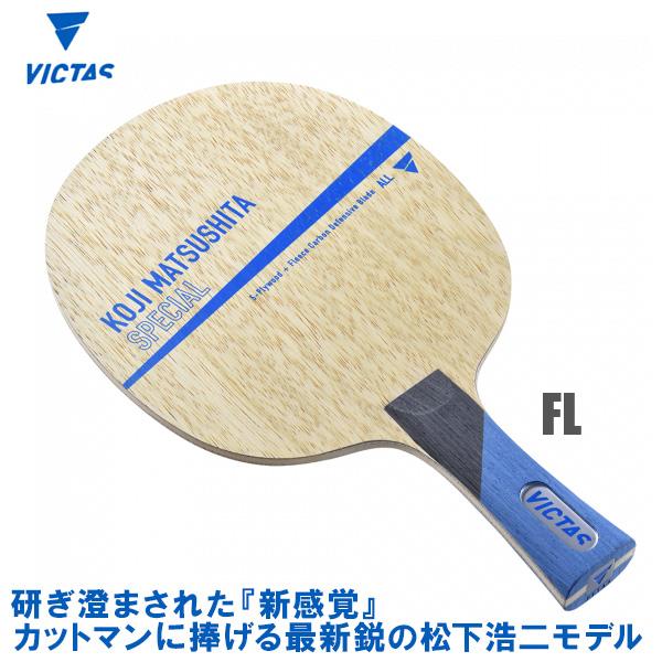VICTAS(ヴィクタス) Koji Matsushita Special 松下浩二 スペシャル FL(フレア) 卓球ラケット 028304