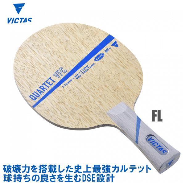 VICTAS(ヴィクタス) QUARTET VFC カルテットVFC FL(フレア) 卓球ラケット 028404