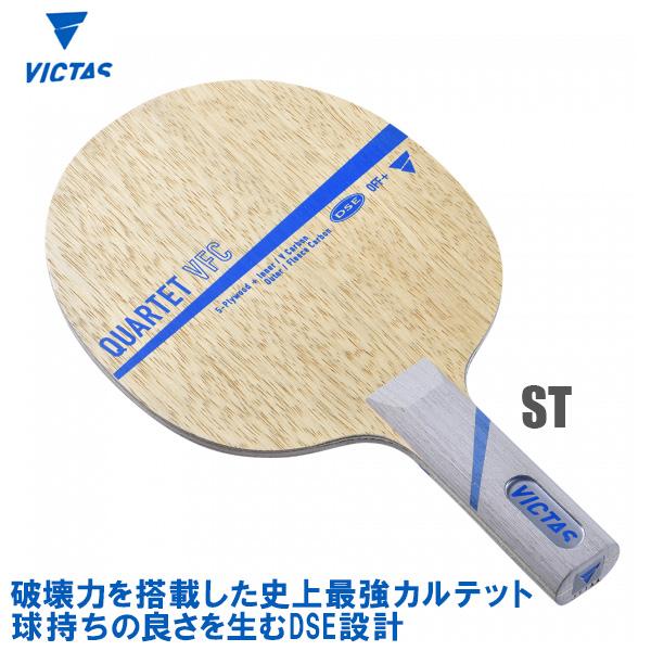 VICTAS(ヴィクタス) QUARTET VFC カルテットVFC ST(ストレート) 卓球ラケット 028405