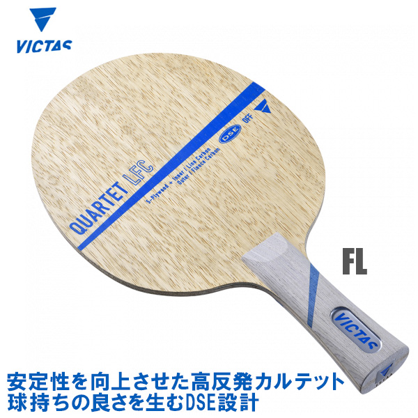 VICTAS(ヴィクタス) QUARTET LFC カルテットLFC FL(フレア) 卓球ラケット 028504