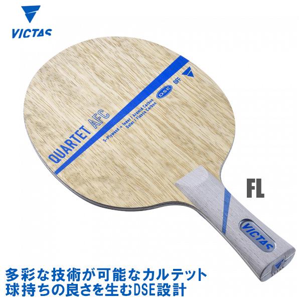 VICTAS(ヴィクタス) QUARTET AFC カルテットAFC FL(フレア) 卓球ラケット 028604
