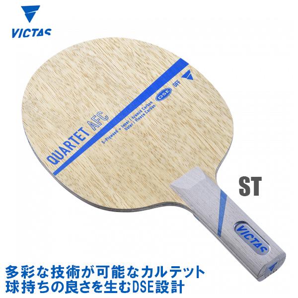 VICTAS(ヴィクタス) QUARTET AFC カルテットAFC ST(ストレート) 卓球ラケット 028605