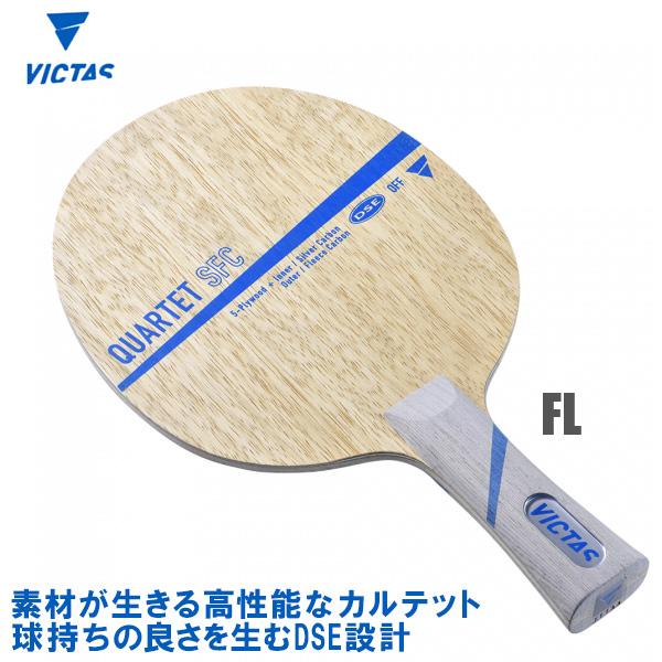VICTAS(ヴィクタス) QUARTET SFC カルテットSFC FL(フレア) 卓球ラケット 028704