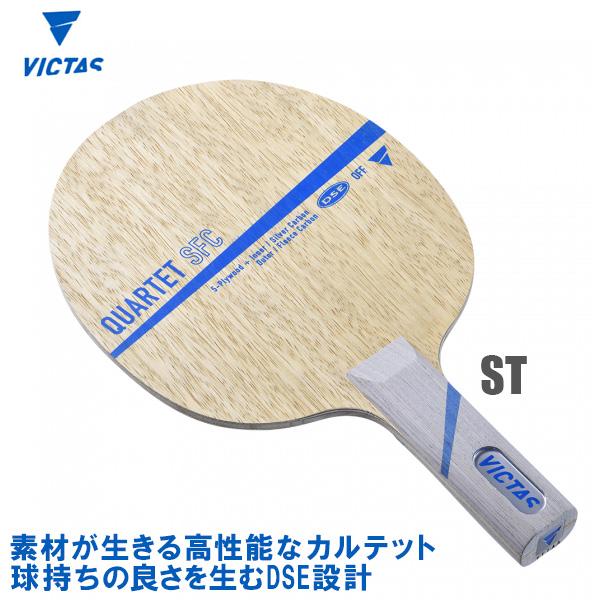 VICTAS(ヴィクタス) QUARTET SFC カルテットSFC ST(ストレート) 卓球ラケット 028705