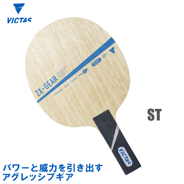 VICTAS ヴィクタス ZX-GEAR OUT ST(ストレート) 卓球ラケット 028905