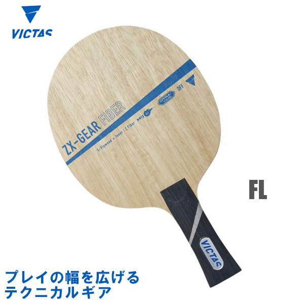 VICTAS ヴィクタス ZX-GEAR FIBER FL(フレア) 卓球ラケット 029004
