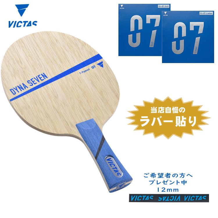 グレードアップセット 初級~中級者おすすめセット ヴィクタス 卓球ラケット DYNASEVENセット