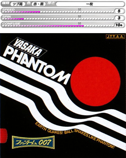 幻影007 YASAKA乒乓球rabatsubu高一张橡胶B-16乒乓球用品