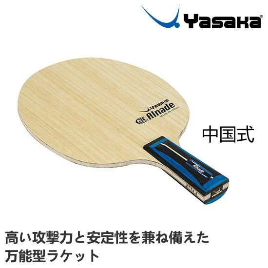 ヤサカ 卓球ラケット アルネイド 中国式ペン TG-106