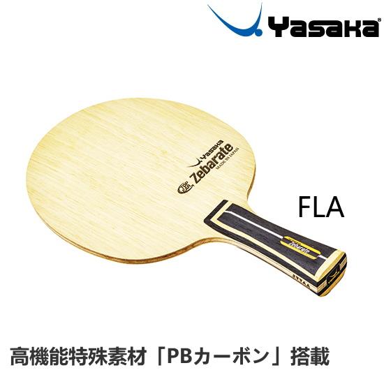 【予約/4月発送】ヤサカ 卓球ラケット ゼバレート FLA(フレア) シェークハンド TG-153