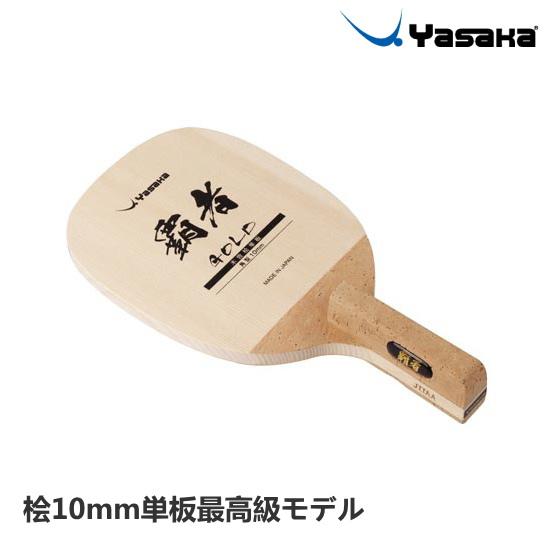 ヤサカ 卓球ラケット 覇者 GOLD 日本式ペン W-66