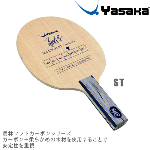 馬林ソフトカーボン STR ヤサカ 卓球ラケット シェークハンド YM-11 卓球用品