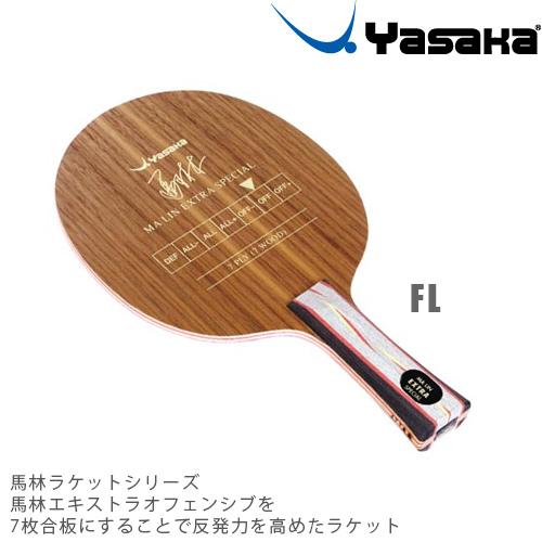 馬林エキストラスペシャル FLA ヤサカ 卓球ラケット シェークハンド YM-43 卓球用品