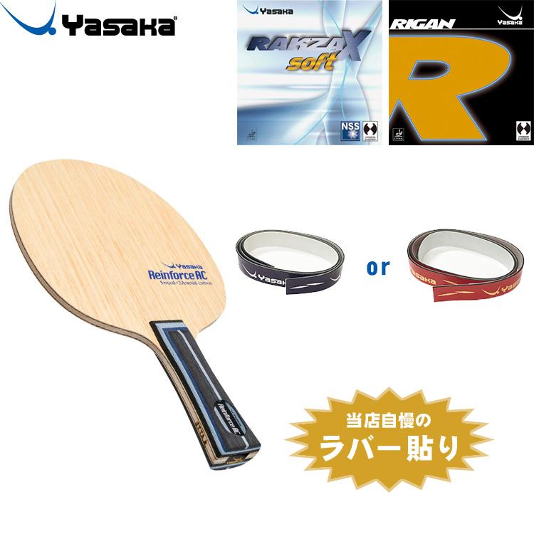 ヤサカ 卓球ラケット 初心者~中級者へのステップアップセット
