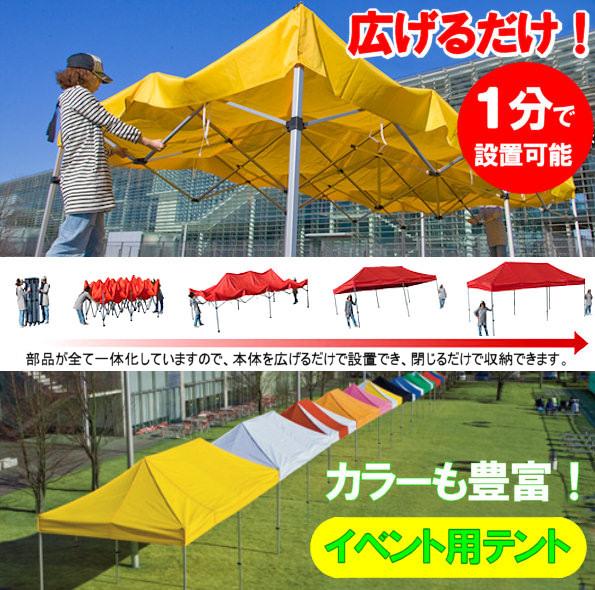 【今だけポイント10倍】イベント用ワンタッチテント KA/2W(1.8×3.6m) 伸ばして広げるだけ簡単テント 12色