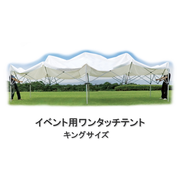 【今だけポイント10倍】キングサイズ KA/11W(3.6×7.2m) 伸ばして広げるだけ簡単テント イベント用ワンタッチテント