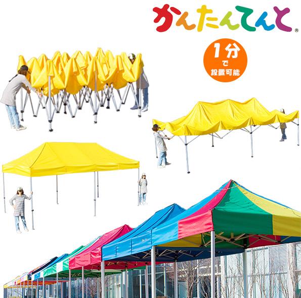 【今だけポイント10倍】イベント用ワンタッチテント KA/1W(1.8×1.8m) 伸ばして広げるだけ簡単テント 13色