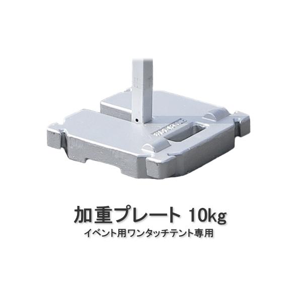 【今だけポイント10倍】加重プレート10kg テント風対策用品 イベント用ワンタッチテント オプション