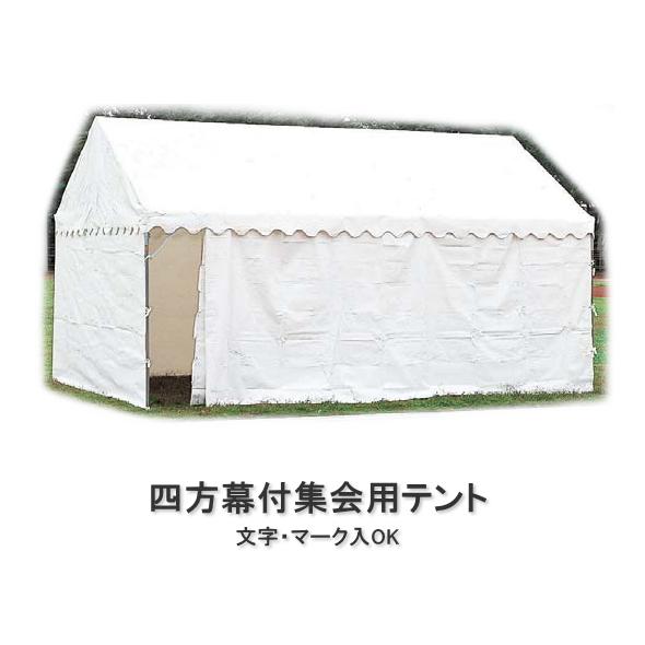 【今だけポイント10倍】四方幕付集会用テント イベント用テント E型(2間×4間)