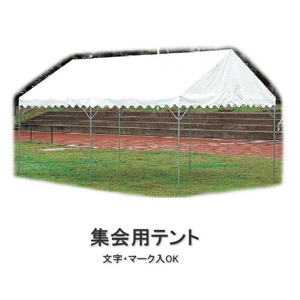 【今だけポイント10倍】集会用テント イベント用テント B型(1.5間×2間 3坪)