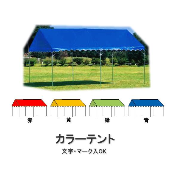 【今だけポイント10倍】カラーテント E型(2間×4間)●日本製