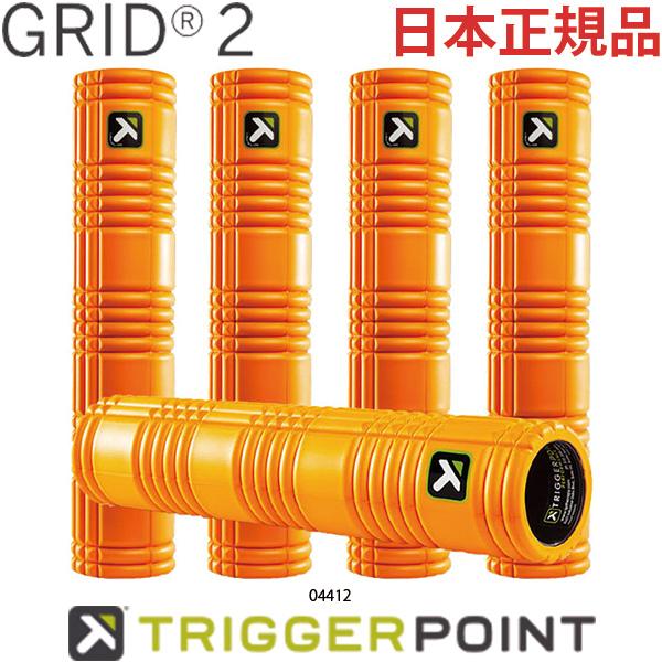 日本正規品 トリガーポイント GRID グリッド フォームローラー2 ロングモデル ヨガ トレーニング フィットネス・リハビリ [04412]