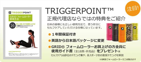 【あす楽】 [04401/04402/04403/04404/04405] 日本正規品 フィットネス・卓球世界選手権 フォームローラー GRID トリガーポイント グリッド トレーニング ヨガ