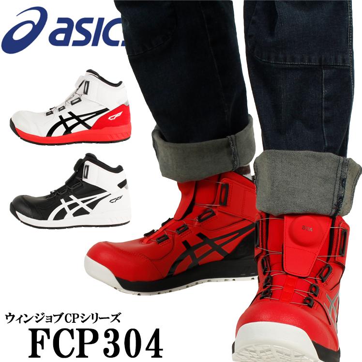【送料無料】 アシックス asics 安全靴 スニーカー FCP304 CP304(1271A030) Boaダイヤル式 全3色 22.5cm-30cm
