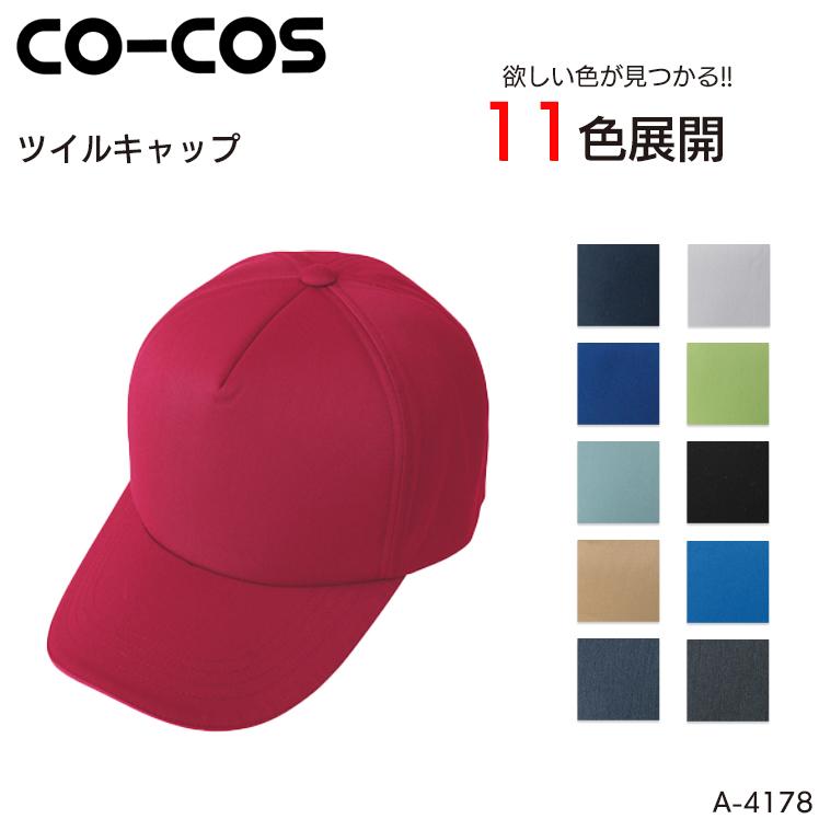 コーコス ユニフォーム カジュアル キャップ メンズ レディース フリーサイズ おしゃれ 帽子 激安通販専門店 A-4178 サービス 新着セール 男女兼用