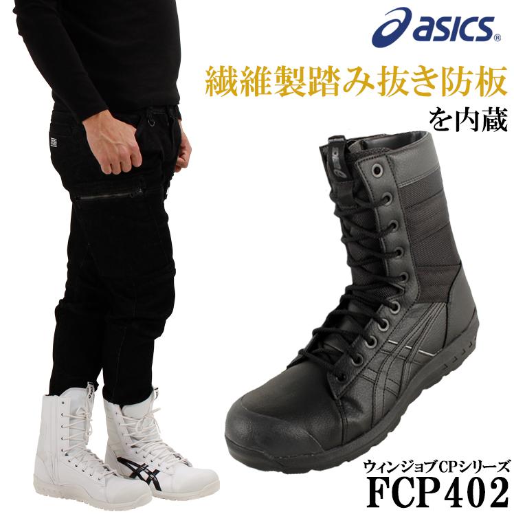 【送料無料】 アシックス asics 安全靴 FCP402 CP402(1271A002) 半長靴 JSAA規格A種 全2色 24cm-31cm