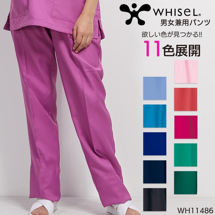 男女兼用パンツ 医療 白衣 メンズ レディース おしゃれ ドクター 看護師 ユニフォーム SS-4L WH11486