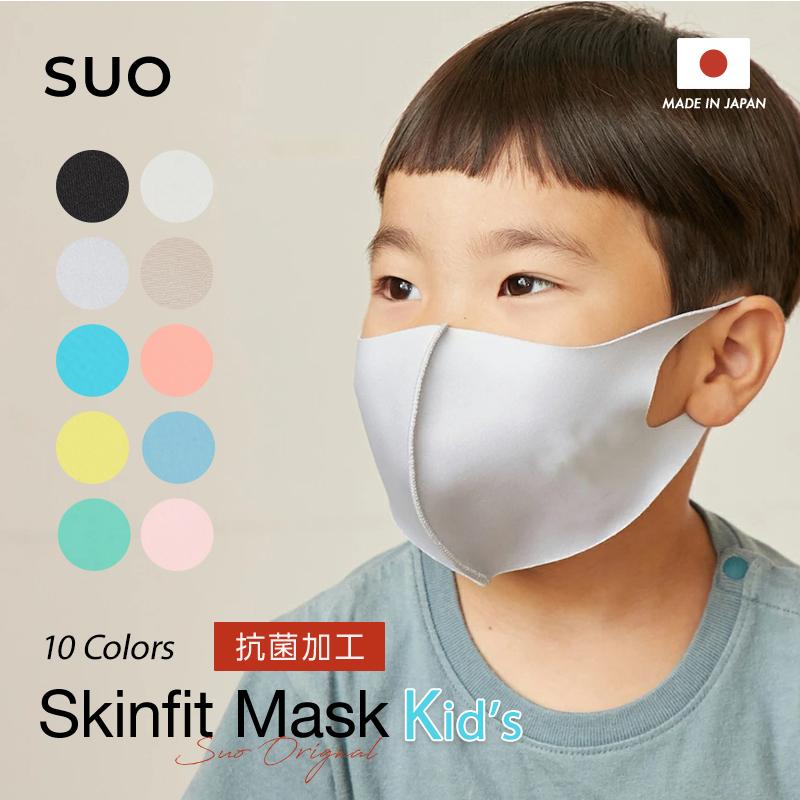 肌あたりも良く 保湿効果があるつけ心地抜群のマスク オールシーズン使える快適マスク スポーティーでカジュアルな霜降りカラーシリーズです 超激得SALE KIDS SUO スキンフィットマスク 1枚入り 銀イオン抗菌加工 抗ウィルス メッシュ 日本製 洗える オールシーズン 伸縮性 ATB-UV 冷感 子供用 コスパ 企業 幼稚園 UVカット 宅配便送料無料 保湿効果 学校 スポーツ 吸湿速乾 抗菌防臭 Sサイズ ちいさめ Logo入り可能