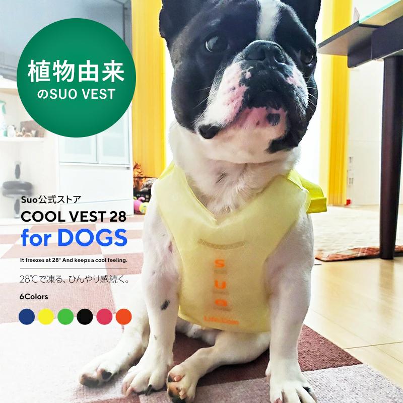 犬の暑さ対策グッズ 蔵 28°C以下の室温で自然に凍結 心地よいひんやり感が持続します Suo 現品 公式ストア MADE IN JAPAN 熱中症から愛犬を守ります 28°ICE クール ベスト 新商品 ハネス リング バント クーラー 解熱 散歩 ワンちゃん 熱中症対策 冷却 ペット用 暑さ対策 ひんやり cool 冷感 おしゃれ 持続温度制御 vest 犬用