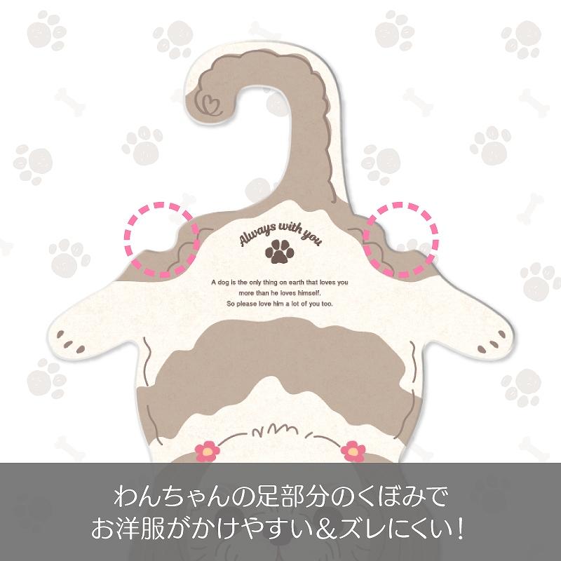 【シーズー】犬型ハンガー 同柄10本セット メール便選択で (紙ハンガー 犬用 コンパクト ギフト 紙ハンガー 室内用 日本製 ペット用品 収納 愛犬の洋服整理 インテリア)【あす楽対応】