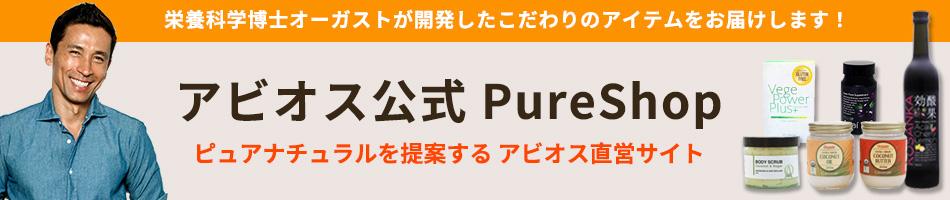 アビオス公式 PureShop:アビオス直営!無添加・無農薬で厳選したピュアナチュラルな商品をご提供!