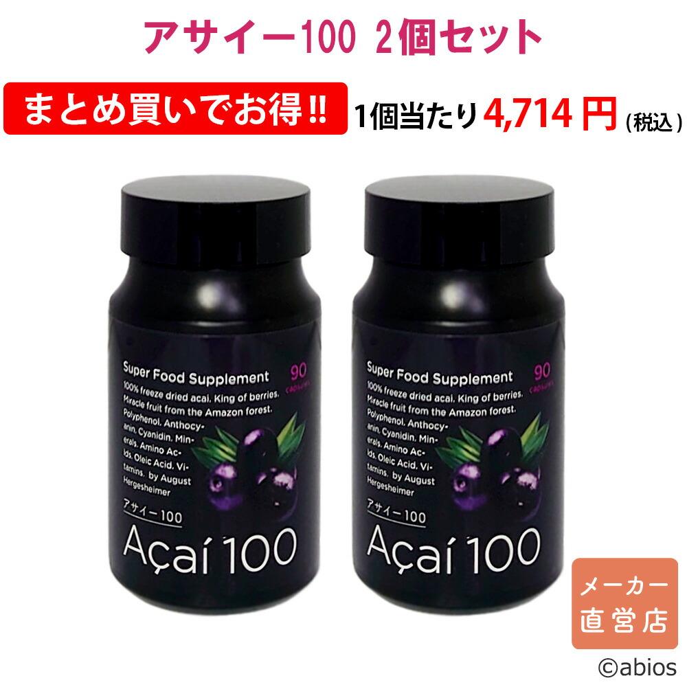メーカー直営店【送料無料】 [2個セット]アサイー100(90粒入)