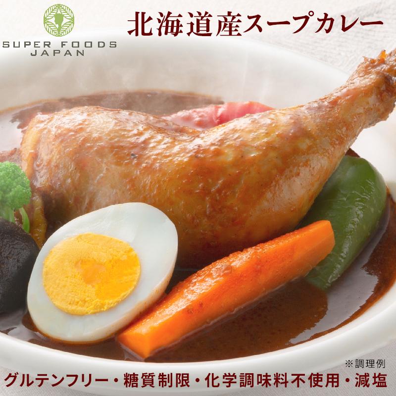 北海道スープカレー2個