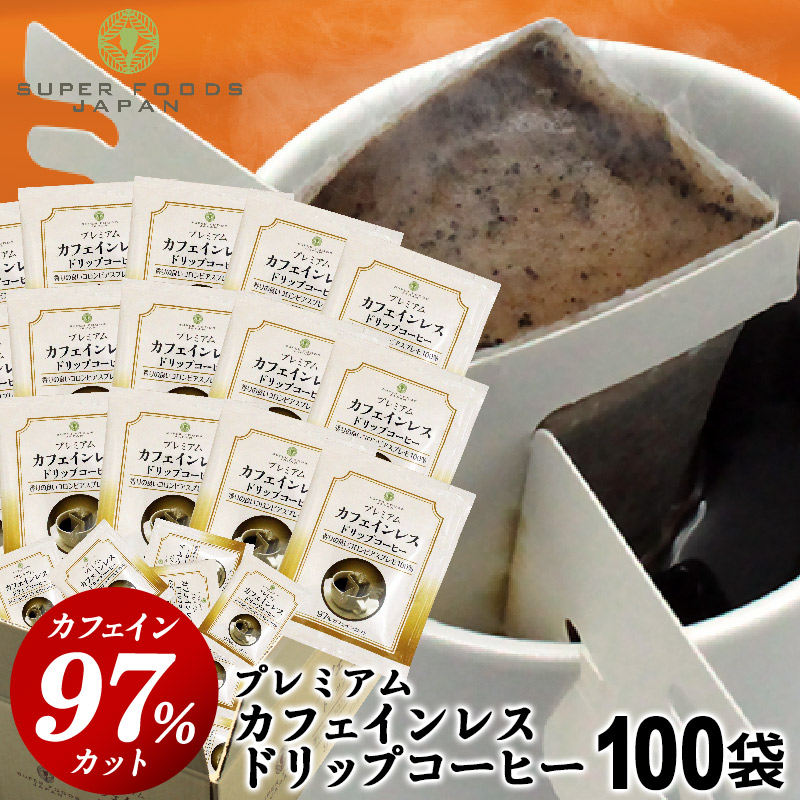 マタニティ飲料 人気海外一番 ママ用品 妊婦 女性 ドリップバッグ カフェイン97%カット 100P カフェインレス コロンビアスプレモ ドリップコーヒー 100杯分 送料無料 全品最安値に挑戦 デカフェ