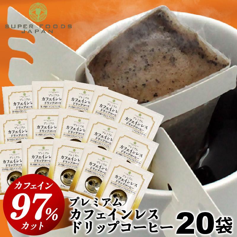 マタニティ飲料 ママ用品 全国どこでも送料無料 妊婦 割引も実施中 女性 ドリップバッグ カフェイン97%カット 20P コロンビアスプレモ デカフェ 送料無料 ドリップコーヒー 20杯分 カフェインレス お試し