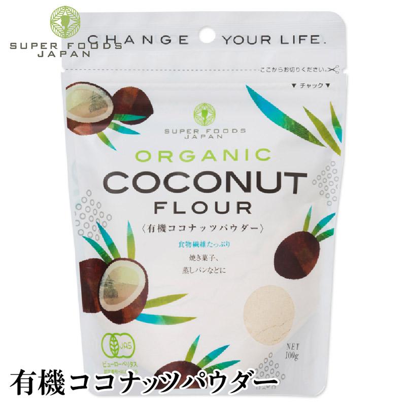 オーガニック ココナッツパウダー 100g 有機 無添加