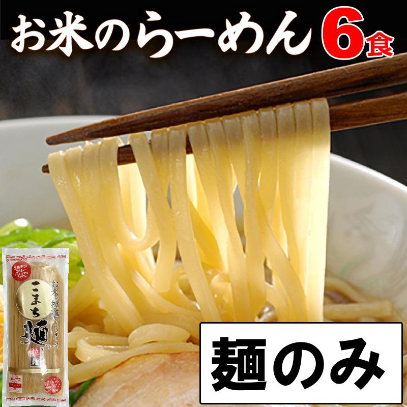 こまち麺ラーメン3袋